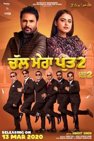 movie poster for Chal Mera Putt 2