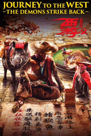 movie poster for Journey to the West: The Demons Strike Back
