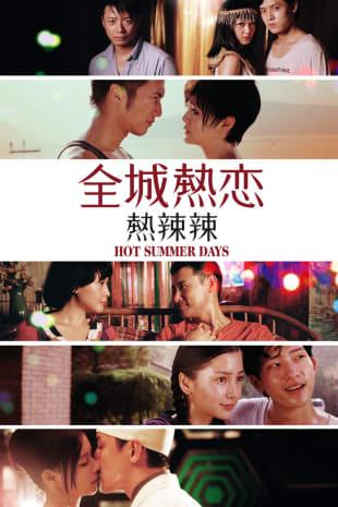 movie poster for Hot Summer Days (Chuen Sing Yit Luen)