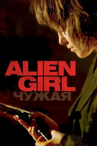movie poster for Alien Girl