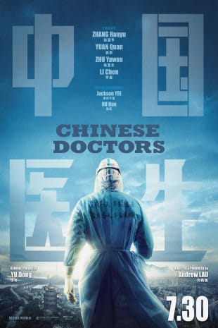 movie poster for Chinese Doctors