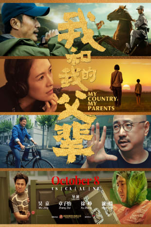 movie poster for My Country, My Parents