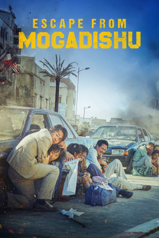 movie poster for Escape from Mogadishu