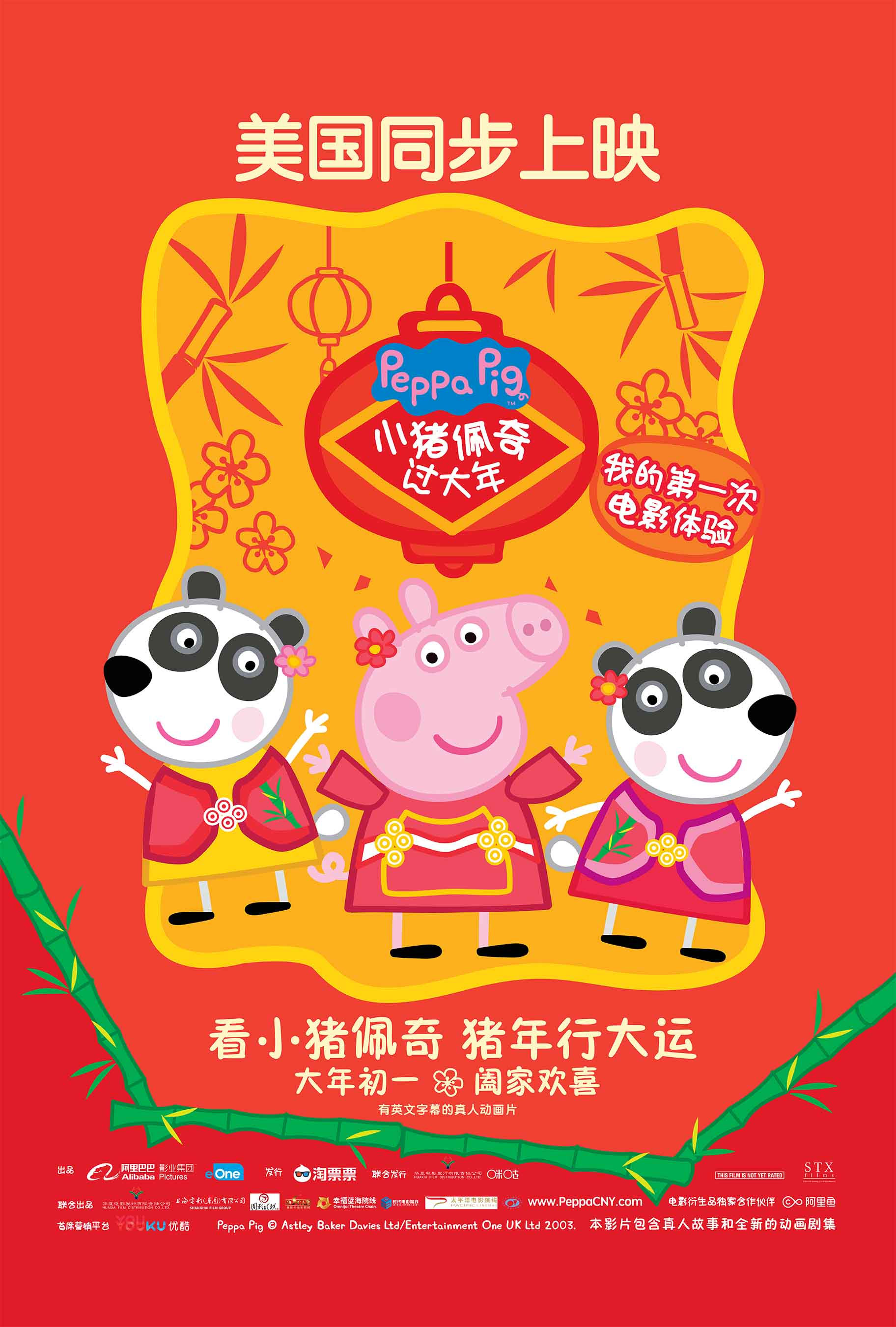 Peppa Celebrates Chinese New Year At An Amc Theatre Near You