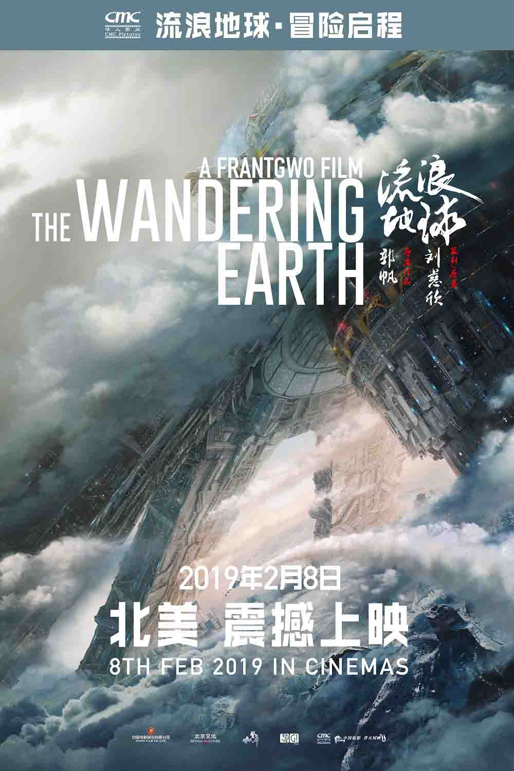 the wandering earth subtitles